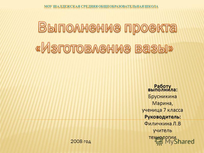 Работу выполнила: Брусникина Марина, ученица 7 класса Руководитель: Филичкина Л.В учитель технологии 2008 год