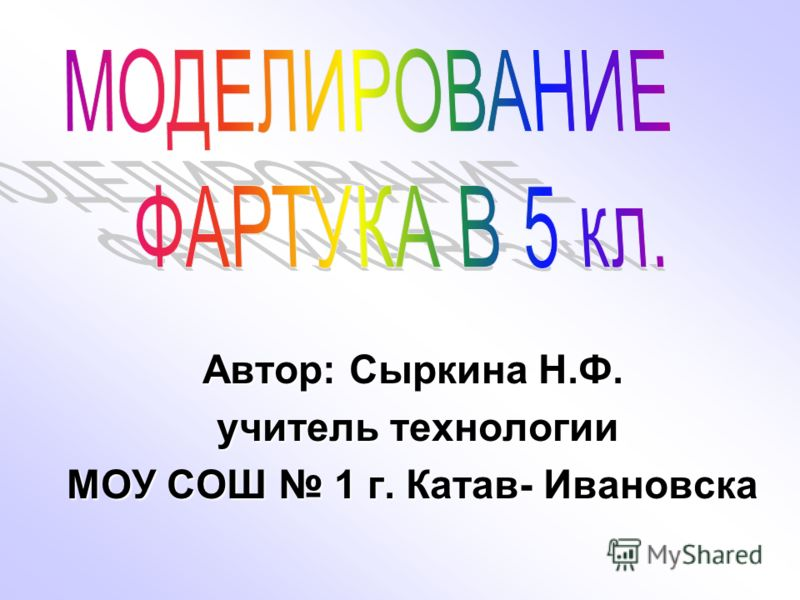 Автор: Сыркина Н.Ф. учитель технологии учитель технологии МОУ СОШ 1 г. Катав- Ивановска