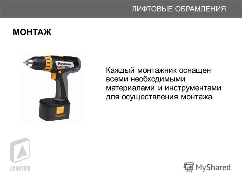 ЛИФТОВЫЕ ОБРАМЛЕНИЯ МОНТАЖ Каждый монтажник оснащен всеми необходимыми материалами и инструментами для осуществления монтажа