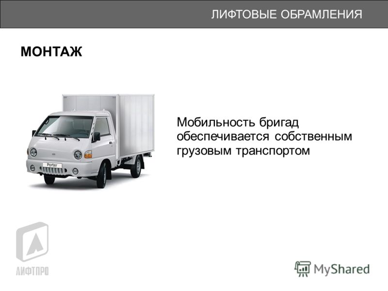 ЛИФТОВЫЕ ОБРАМЛЕНИЯ МОНТАЖ Мобильность бригад обеспечивается собственным грузовым транспортом