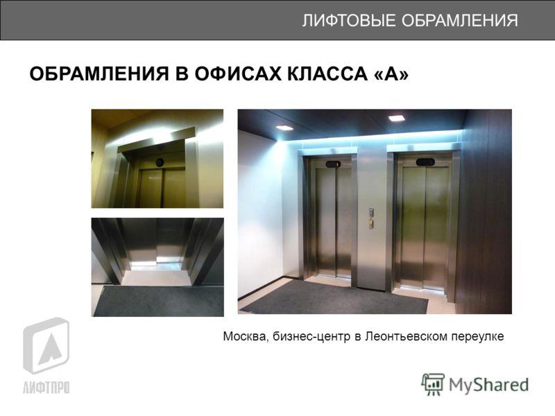 ЛИФТОВЫЕ ОБРАМЛЕНИЯ ОБРАМЛЕНИЯ В ОФИСАХ КЛАССА «А» Москва, бизнес-центр в Леонтьевском переулке
