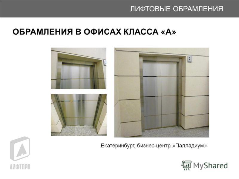 ЛИФТОВЫЕ ОБРАМЛЕНИЯ ОБРАМЛЕНИЯ В ОФИСАХ КЛАССА «А» Екатеринбург, бизнес-центр «Палладиум»