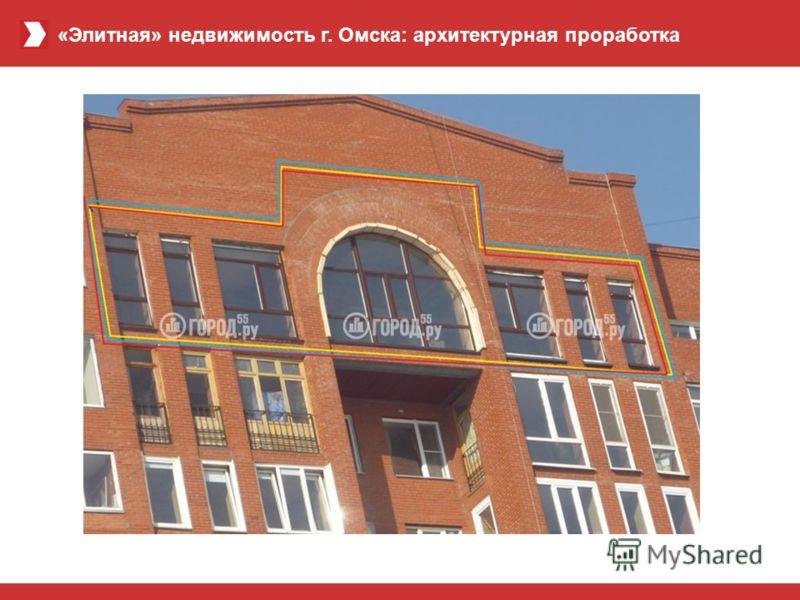 РАЗВИТИЕ KD GROUP В ЦИФРАХ (история и прогноз) «Элитная» недвижимость г. Омска: архитектурная проработка
