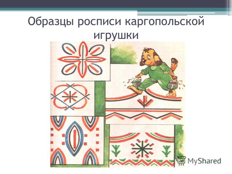 Образцы росписи каргопольской игрушки