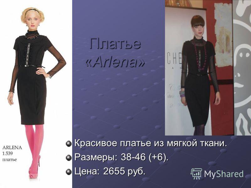 Платье «Рамонда 2» Нарядное платье из атласа с красивым поясом в комплекте. Размеры от 34 до 44(+6) Цена: 2250 руб.