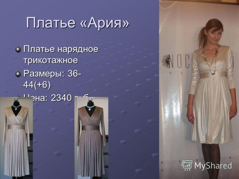 Платье «Arlena» Красивое платье из мягкой ткани. Размеры: 38-46 (+6). Цена: 2655 руб.