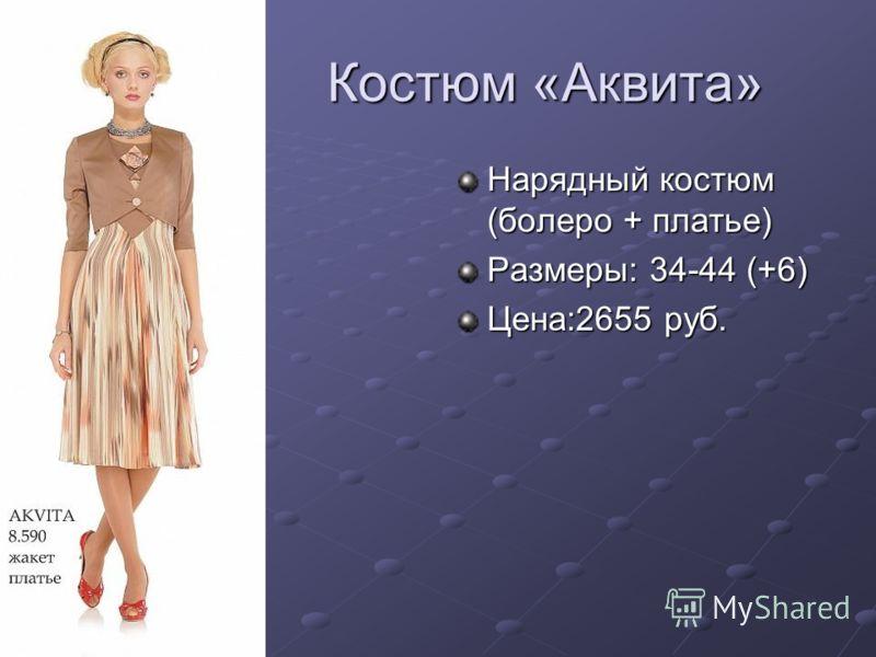 Костюм Нелла 2 Нарядный костюм (платье + пиджак) Размеры: 40-46 (+6) Цена: 2655 руб.