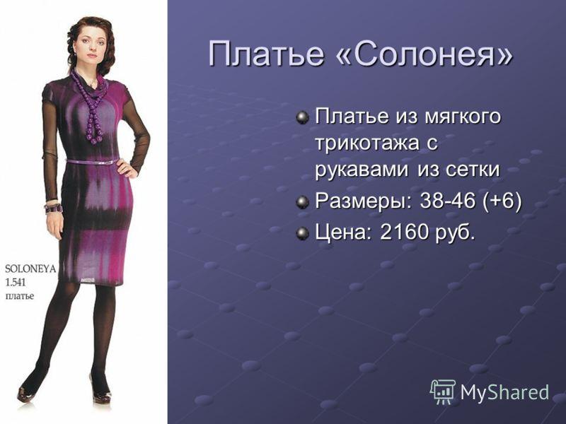 Костюм «Аквита» Нарядный костюм (болеро + платье) Размеры: 34-44 (+6) Цена:2655 руб.