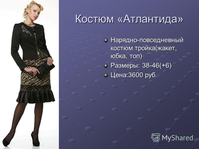 Костюм «Орланда» Нарядный костюм (жакет + юбка)из красивого бархата цвета шоколада. Размеры: 38-48(+6) Цена: 2340 руб.