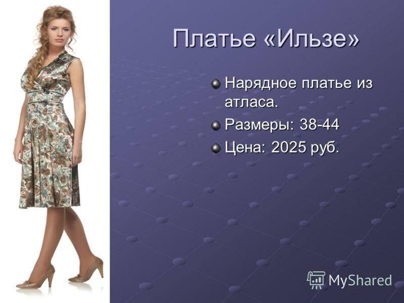 Костюм «Атлантида» Нарядно-повседневный костюм тройка(жакет, юбка, топ) Размеры: 38-46(+6) Цена:3600 руб.