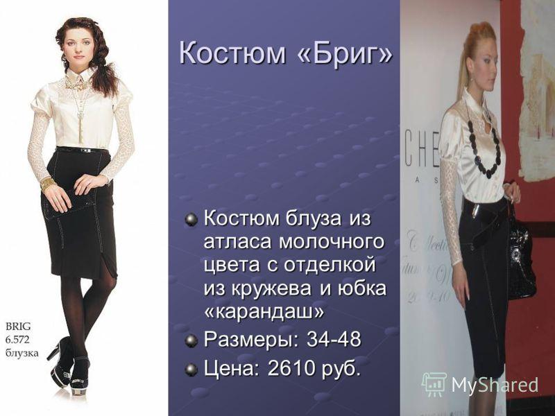 Платье «Ильзе» Нарядное платье из атласа. Размеры: 38-44 Цена: 2025 руб.