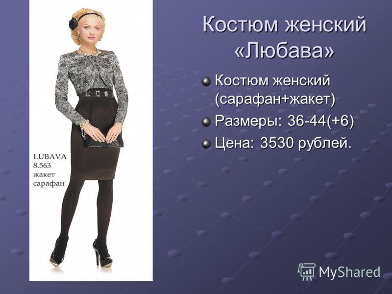 Платье «Беатриса» Размеры: 36-46 Цена: 2160 рублей.