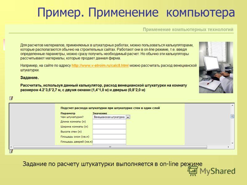 Пример. Применение компьютера Задание по расчету штукатурки выполняется в on-line режиме