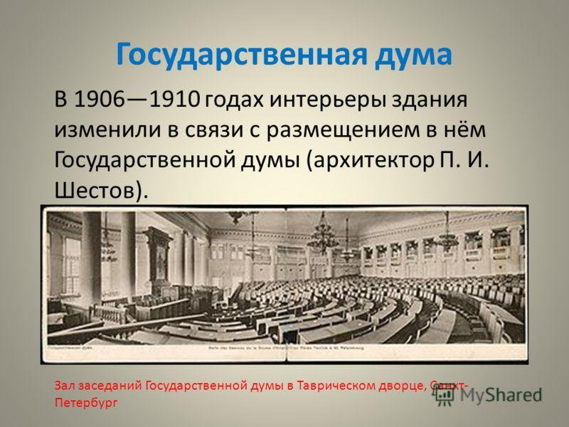 Государственная дума В 19061910 годах интерьеры здания изменили в связи с размещением в нём Государственной думы (архитектор П. И. Шестов). Зал заседаний Государственной думы в Таврическом дворце, Санкт- Петербург