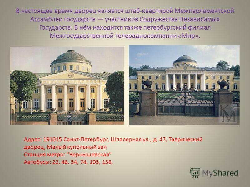 В настоящее время дворец является штаб-квартирой Межпарламентской Ассамблеи государств участников Содружества Независимых Государств. В нём находится также петербургский филиал Межгосударственной телерадиокомпании «Мир». Адрес: 191015 Санкт-Петербург