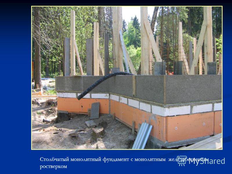 Столбчатый монолитный фундамент с монолитным железобетонным ростверком