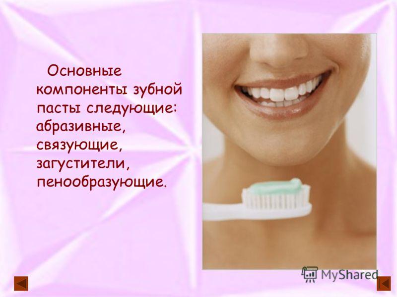 Основные компоненты зубной пасты следующие: абразивные, связующие, загустители, пенообразующие.
