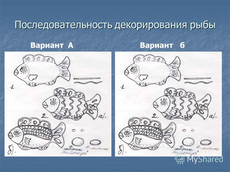 Последовательность декорирования рыбы Последовательность декорирования рыбы Вариант АВариант б