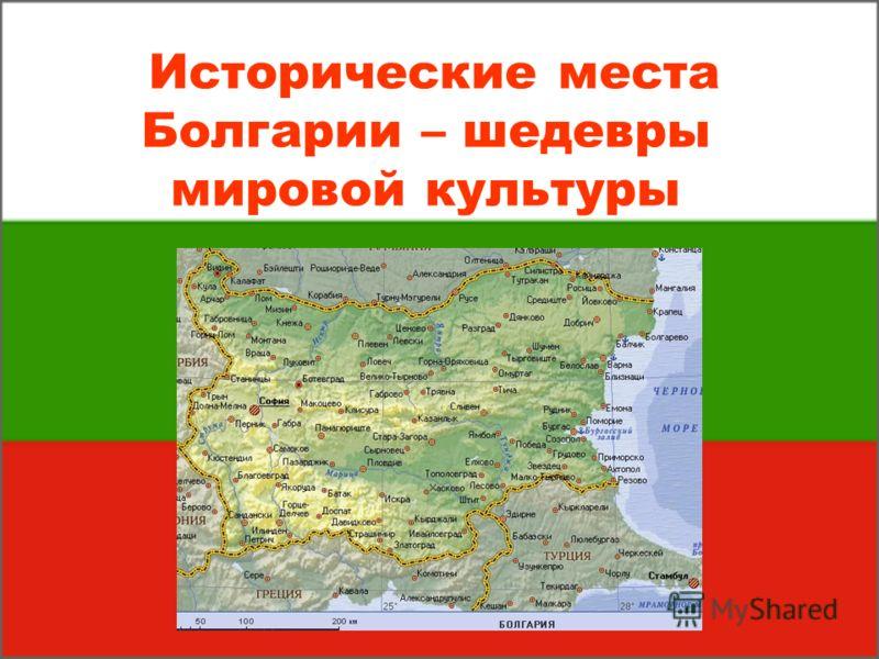 Исторические места Болгарии – шедевры мировой культуры