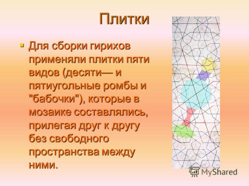 Плитки Для сборки гирихов применяли плитки пяти видов (десяти и пятиугольные ромбы и