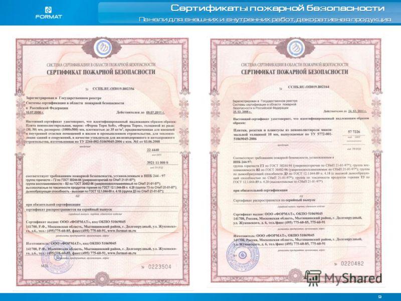 9 Сертификаты пожарной безопасности Панели для внешних и внутренних работ, декоративная продукция
