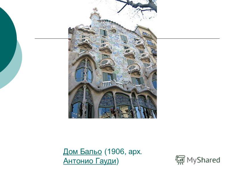 Дом БальоДом Бальо (1906, арх. Антонио Гауди) Антонио Гауди