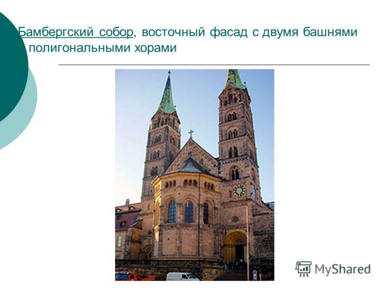 Бамбергский соборБамбергский собор, восточный фасад с двумя башнями и полигональными хорами