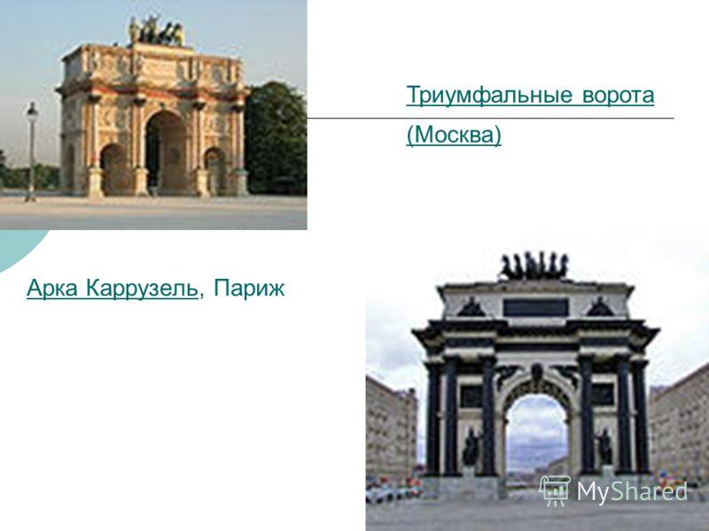 Арка КаррузельАрка Каррузель, Париж Триумфальные ворота (Москва)