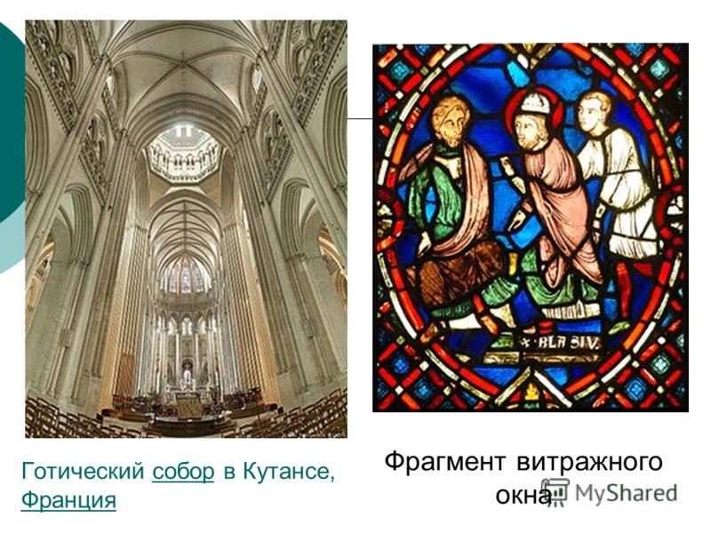 Готический собор в Кутансе, Франциясобор Франция Фрагмент витражного окна