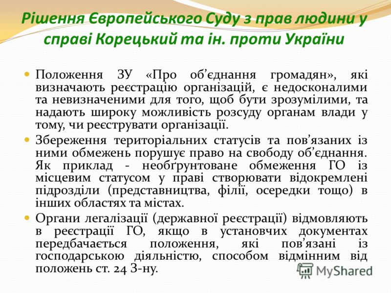 Рішення Європейського Суду з прав людини у справі Корецький та ін. проти України Положення ЗУ «Про обєднання громадян», які визначають реєстрацію організацій, є недосконалими та невизначеними для того, щоб бути зрозумілими, та надають широку можливіс