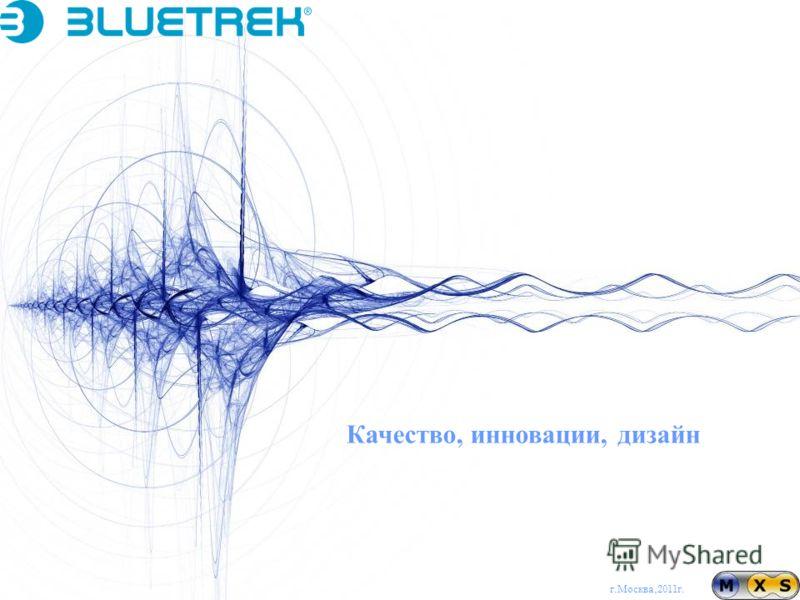 г. Москва,2011 г. Качество, инновации, дизайн