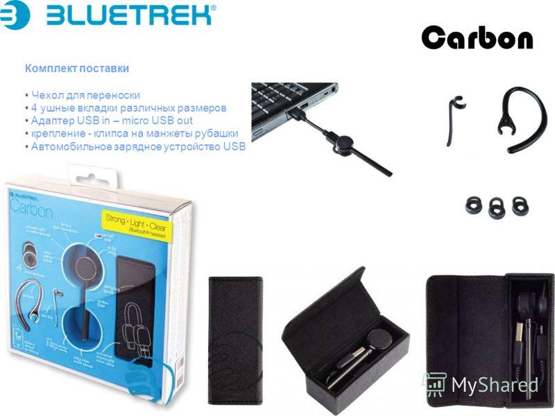Комплект поставки Чехол для переноски 4 ушные вкладки различных размеров Адаптер USB in – micro USB out крепление - клипса на манжеты рубашки Автомобильное зарядное устройство USB Carbon