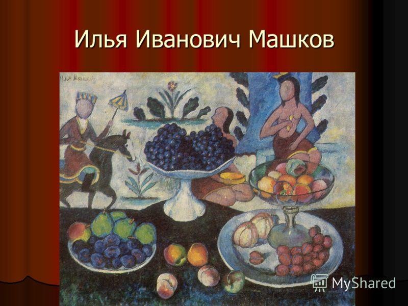 Илья Иванович Машков