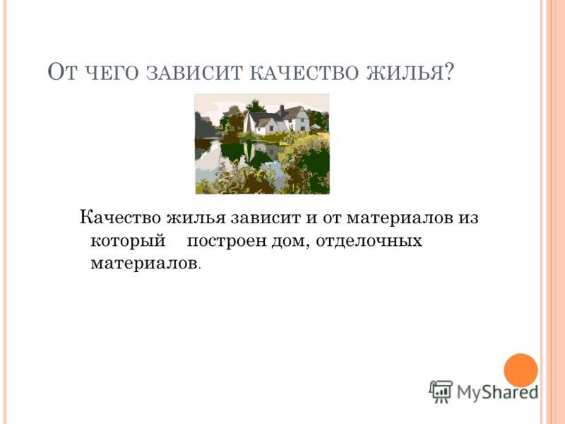 П РОЕКТ К ВАРТИРА КАК ЭКОСИСТЕМА Н ОМИНАЦИЯ «Э КОЛОГИЧЕСКОЕ БЛАГОПОЛУЧИЕ МЕСТА ПРОЖИВАНИЯ » Моей целью было узнать, много ли у нас в доме вредного и полезного для здоровья. Вы когда-нибудь интересовались вопросом об экологических условиях сферы Вашег