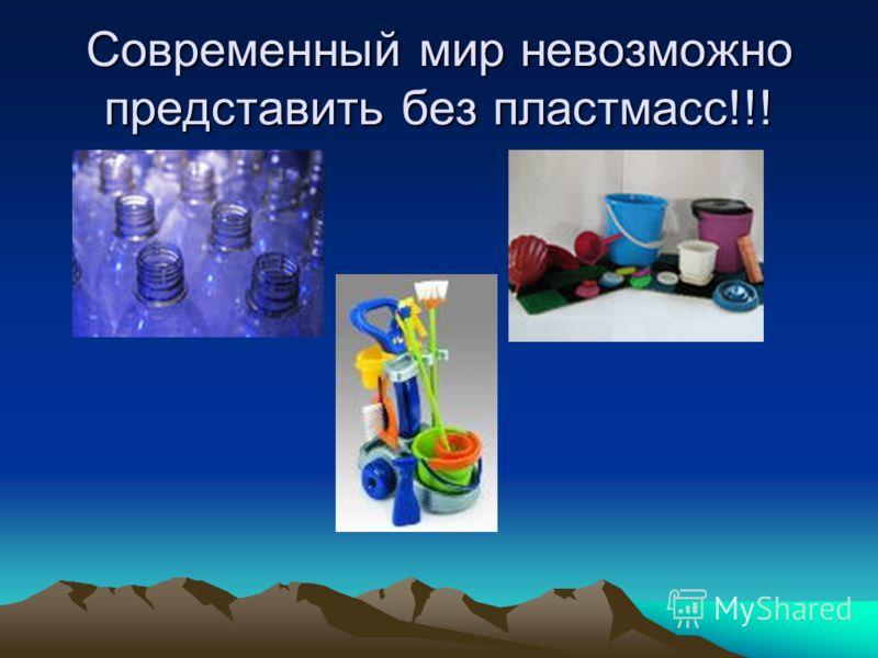 Современный мир невозможно представить без пластмасс!!!