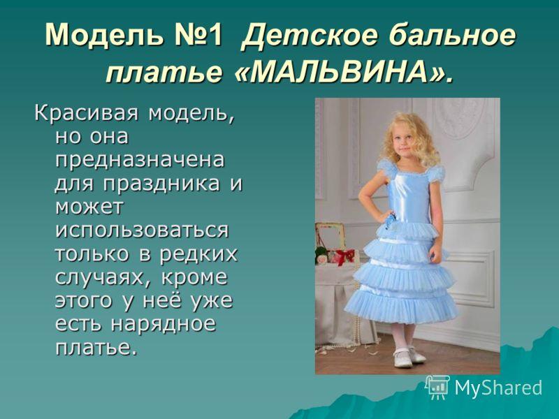 Модель 1 Детское бальное платье «МАЛЬВИНА». Красивая модель, но она предназначена для праздника и может использоваться только в редких случаях, кроме этого у неё уже есть нарядное платье.