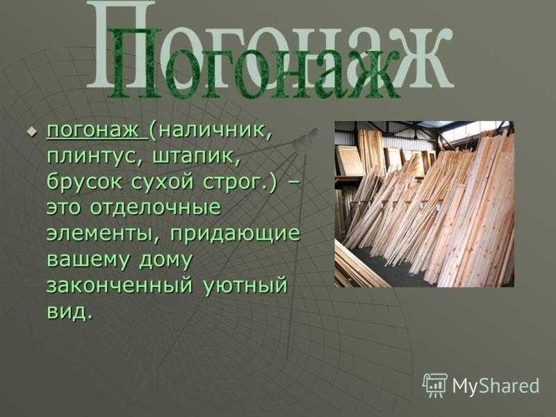 Вагонка - это строганая деревянная доска вагонка естествественной влажности или сухая, имеющая одинаковый профиль, шпунт и паз для стыковки по плоскости. Используется в качестве декоративного отделочного материала, для обшивки стен, потолков, дверей,