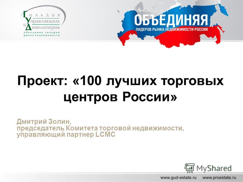 Дмитрий Золин, председатель Комитета торговой недвижимости, управляющий партнер LCMC Проект: «100 лучших торговых центров России»