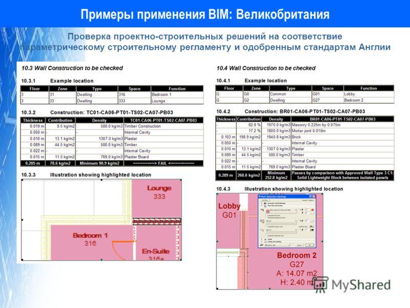 Примеры применения BIM: Великобритания Проверка проектно-строительных решений на соответствие параметрическому строительному регламенту и одобренным стандартам Англии