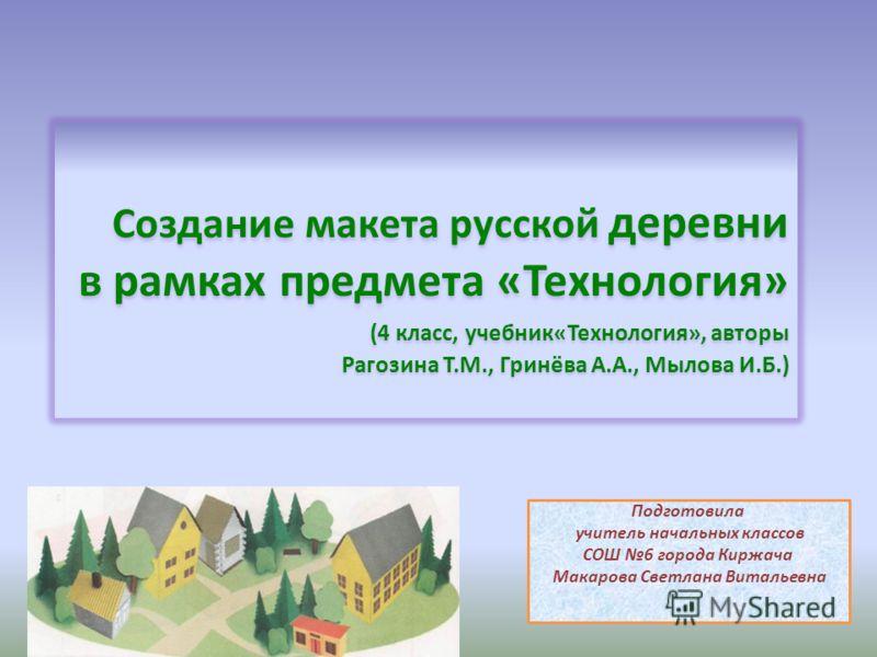 Подготовила учитель начальных классов СОШ 6 города Киржача Макарова Светлана Витальевна