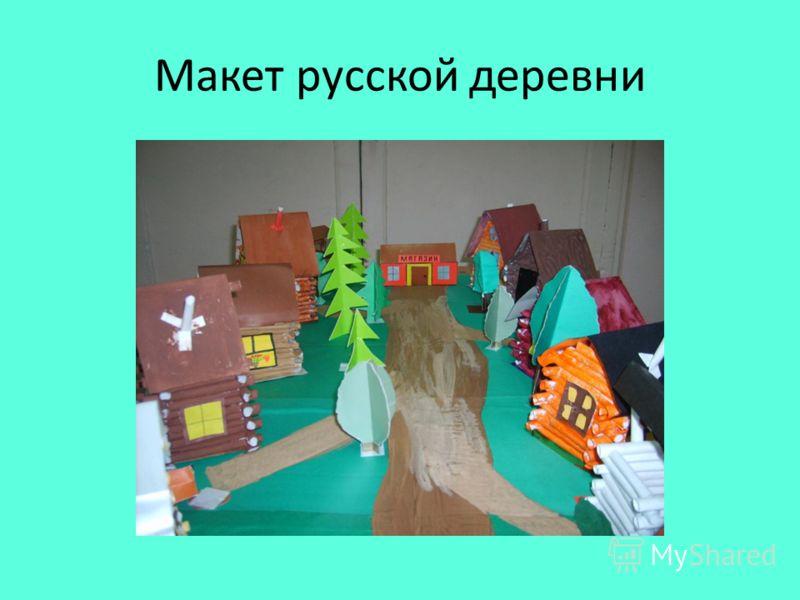 Макет русской деревни