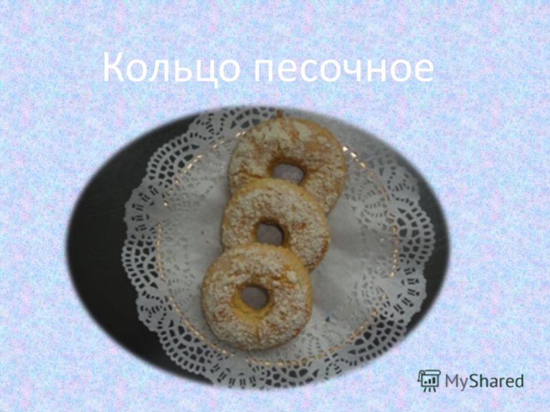 Кольцо песочное