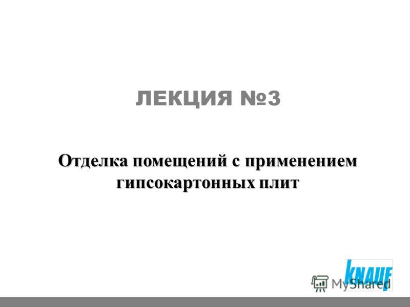 Отделка помещений с применением гипсокартонных плит ЛЕКЦИЯ 3