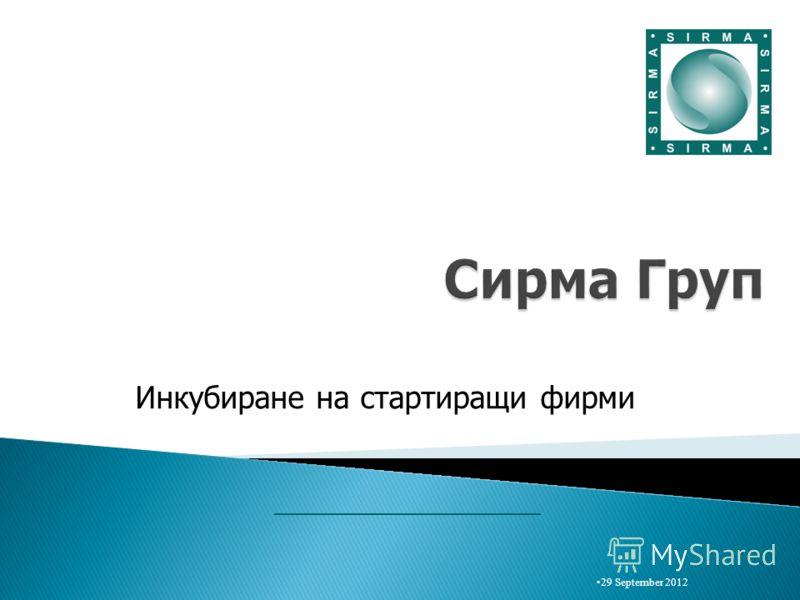 Сирма Груп Сирма Груп 3 July 2012 Инкубиране на стартиращи фирми