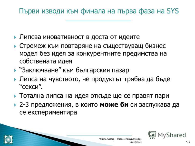 Липсва иновативност в доста от идеите Стремеж към повтаряне на съществуващ бизнес модел без идея за конкурентните предимства на собствената идея Заключване към българския пазар Липса на чувството, че продуктът трябва да бъде секси. Тотална липса на и