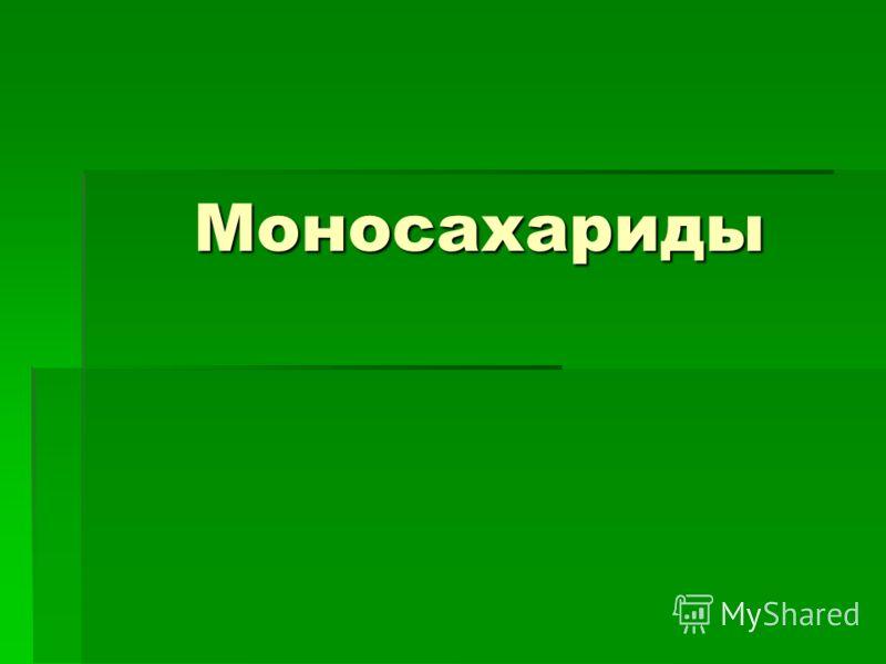 Моносахариды Моносахариды