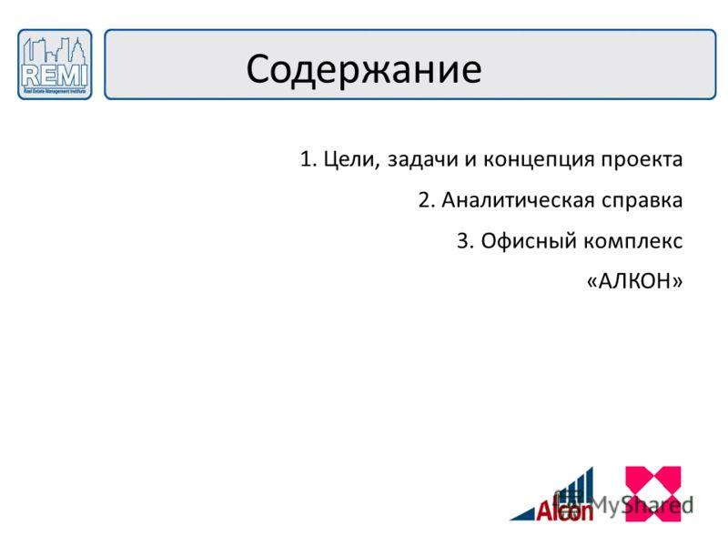 Содержание 1. Цели, задачи и концепция проекта 2. Аналитическая справка 3. Офисный комплекс «АЛКОН»