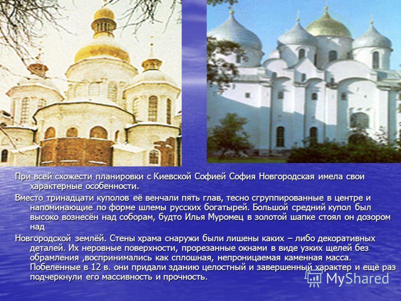 На нижних частях стен новгородского собора сохранились многочисленные надписи, процарапанные в разное время посетителями храма. Большинство надписей относится к XI-XIII векам. Археологическими раскопками последних лет в храме были открыты фрагменты ф