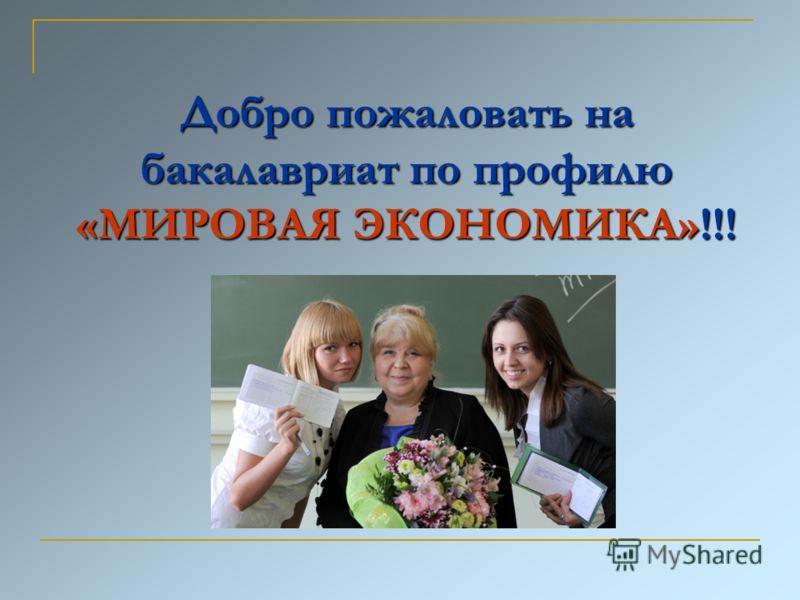 Добро пожаловать на бакалавриат по профилю «МИРОВАЯ ЭКОНОМИКА»!!!