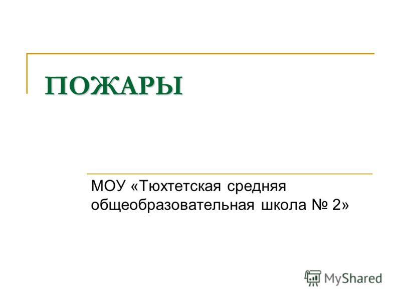 ПОЖАРЫ МОУ «Тюхтетская средняя общеобразовательная школа 2»